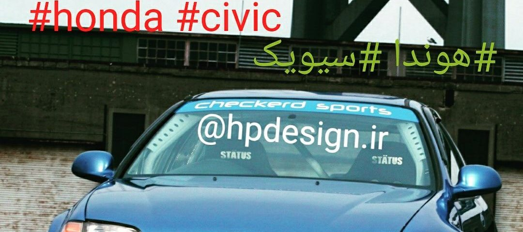 hpdesign.ir-honda-civic